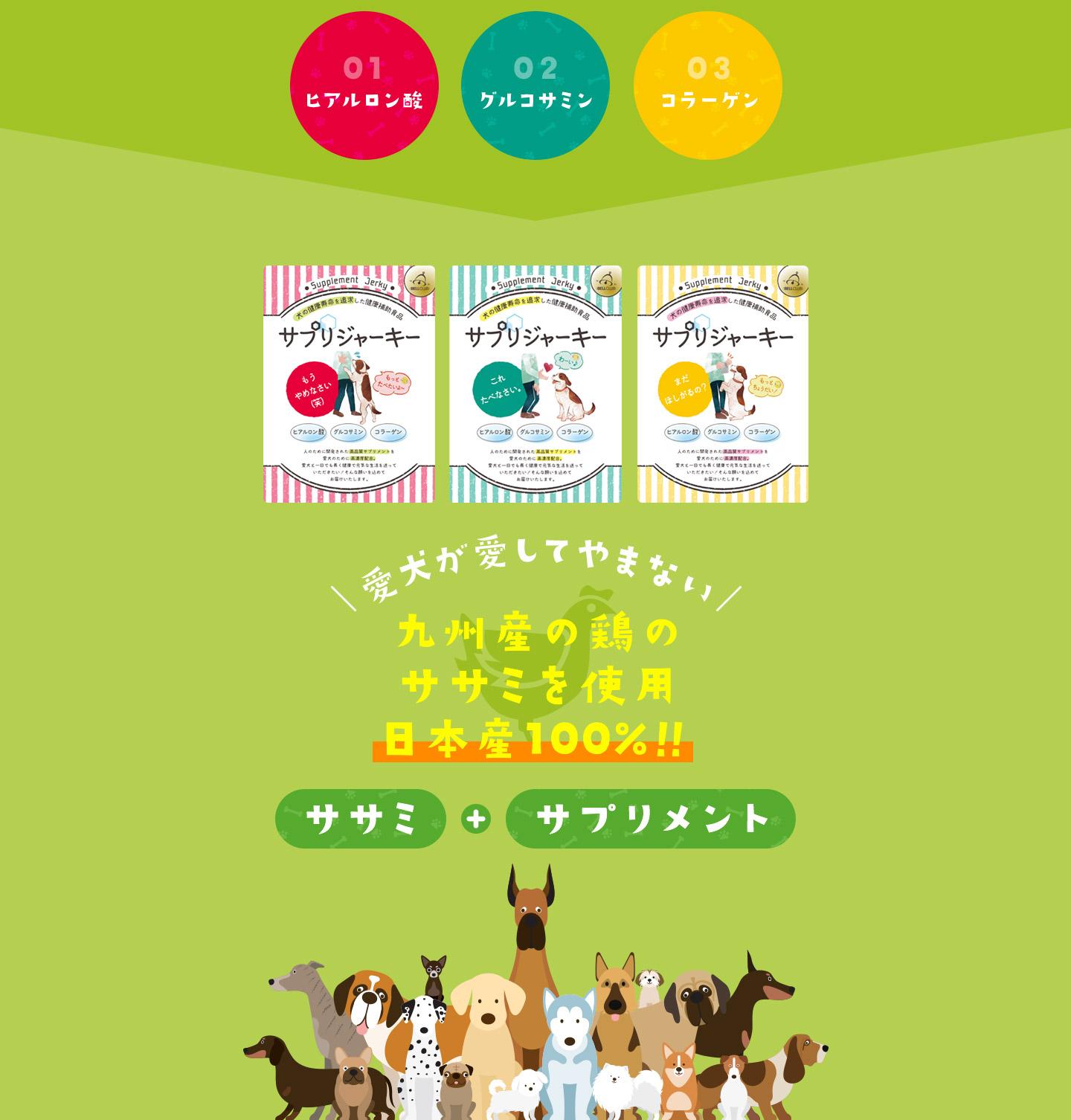 犬の健康寿命を追求した健康補助食品 サプリジャーキー