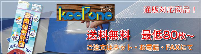 KEEPONE通販
